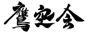 松川コミセン/練習 @ 中部コミセン