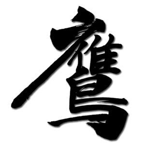 万世コミセン/練習 @ 米沢市 万世コミュニティセンター